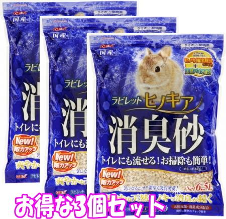 お買得3袋セット アウトレット☆送料無料 GEX ラビレット 驚きの値段 ヒノキア消臭砂6.5L×3袋 消臭成分配合 天然抗菌