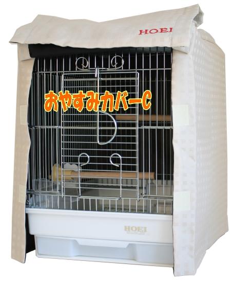 HOEI小鳥カゴのカバーおやすみカバーCタイプ 送料無料お手入れ要らず 人気の製品