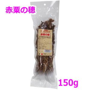 [黒瀬]自然派 赤粟の穂 150g