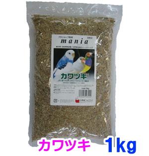 自然派志向のバードフード [黒瀬]プロショップ専用マニア小鳥のカワツキ餌1kg