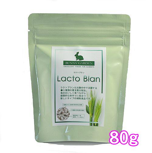 日本産 5種類の善玉菌を配合しています ウサギ用補助食品Lacto マーケティング Blan 80g ラクトブラン