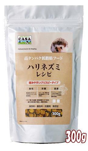 ハリネズミ専用レシピで配合した高タンパク低脂肪フード マルカン 300g プレゼント 信託 CASAハリネズミレシピ