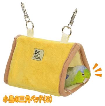 [三晃商会]小鳥用布製ベッド小鳥の三角ベッド(Sサイズ)