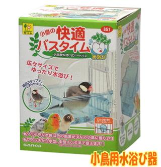 [三晃商会]小鳥の快適バスタイム