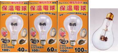 アサヒ交換用 売り出し 保温電球 ふるさと割 強化ガラス使用