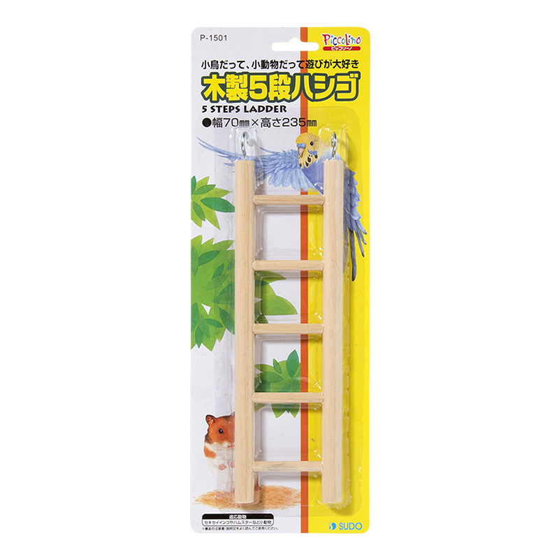 スドー ハムスター 期間限定特価品 ディスカウント 小鳥用木製5段はしご