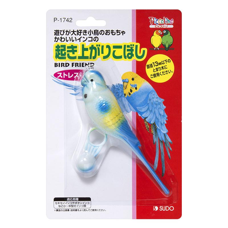スドー 70%OFFアウトレット 小鳥のおもちゃ 期間限定送料無料 起き上がりこぼし