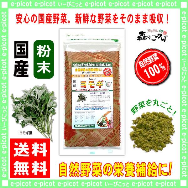 国産野菜まるごと粉末(パウダー)>国産よもぎ【健康野菜シリーズ】