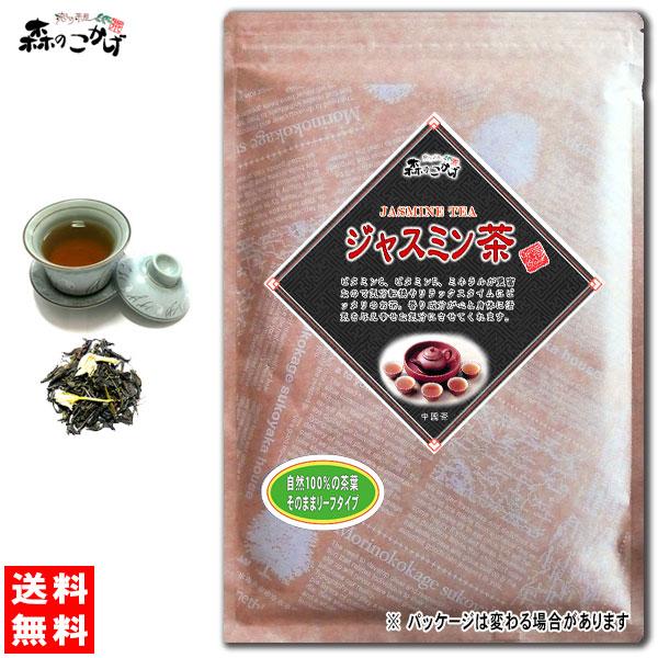 ジャスミンティー AL完売しました。 200g C 送料無料 9101 時間指定不可 〔中国茶〕 健やかハウス 茶葉 じゃすみんちゃ 森のこかげ 茉莉花茶