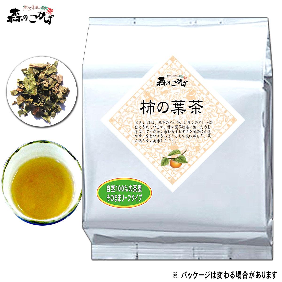 柿の葉茶 (1kg) G【健康茶】 柿の葉茶 (1kg) 茶葉< 業務用 > 柿のは 100% 柿葉茶 こくさん カキノハ 健康茶 かきのはちゃ 森のこかげ 健やかハウス