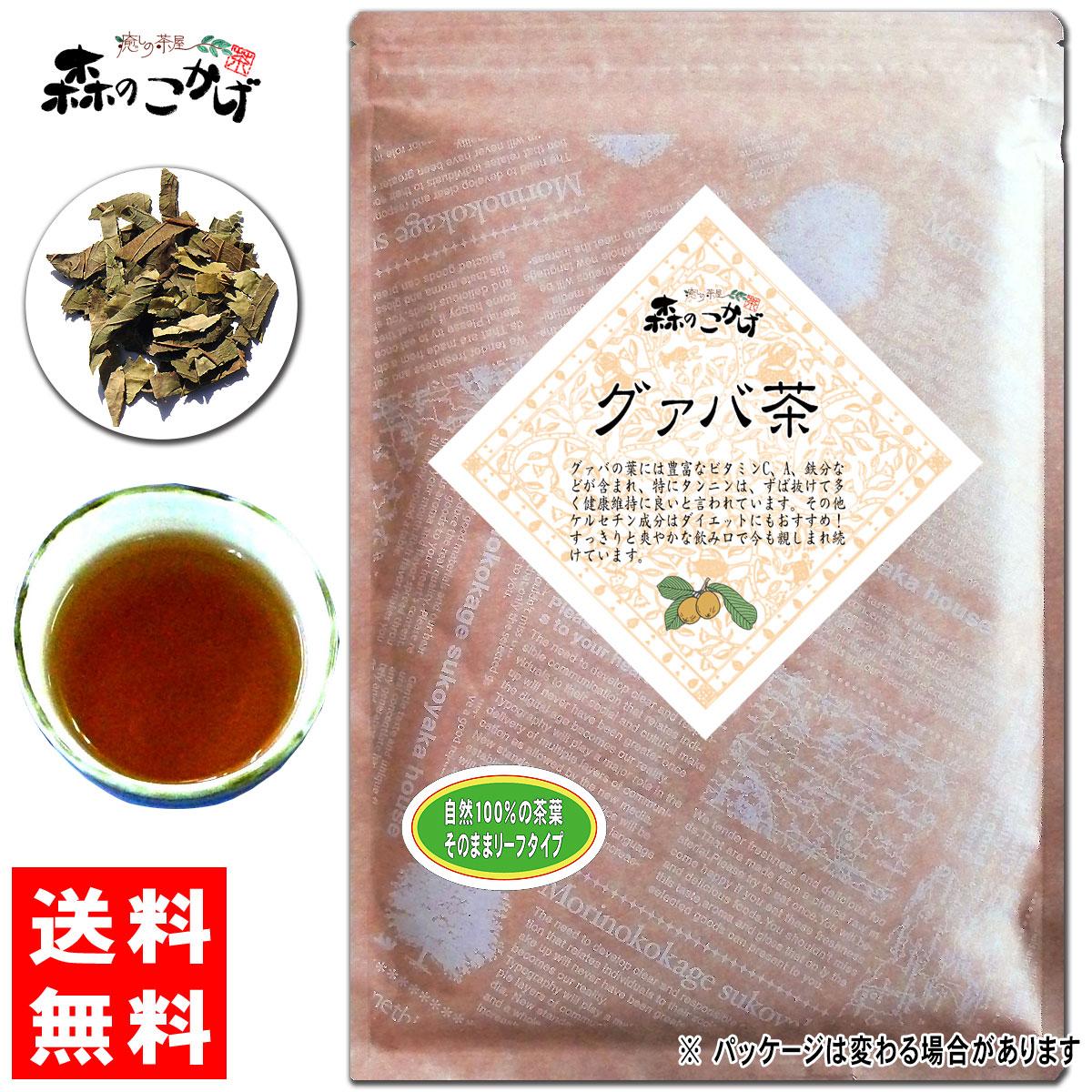 グァバ茶 200g 5 送料無料 茶葉 ≪ガバ茶 100%≫ グアバ茶 今だけ限定15%OFFクーポン発行中 森のこかげ グアヴァ グァバティー 健康茶 ぐわば グヮバ 商舗 健やかハウス