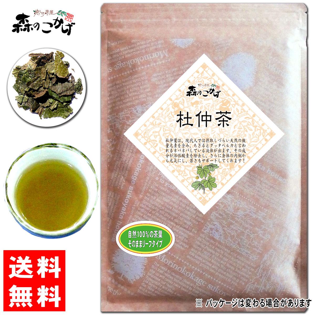 ついに再販開始 杜仲茶 200g 5 送料無料 別倉庫からの配送 茶葉 ≪とちゅう茶 100%≫ 森のこかげ ノンカフェイン 健やかハウス とちゅうちゃ トチュウ茶 健康茶