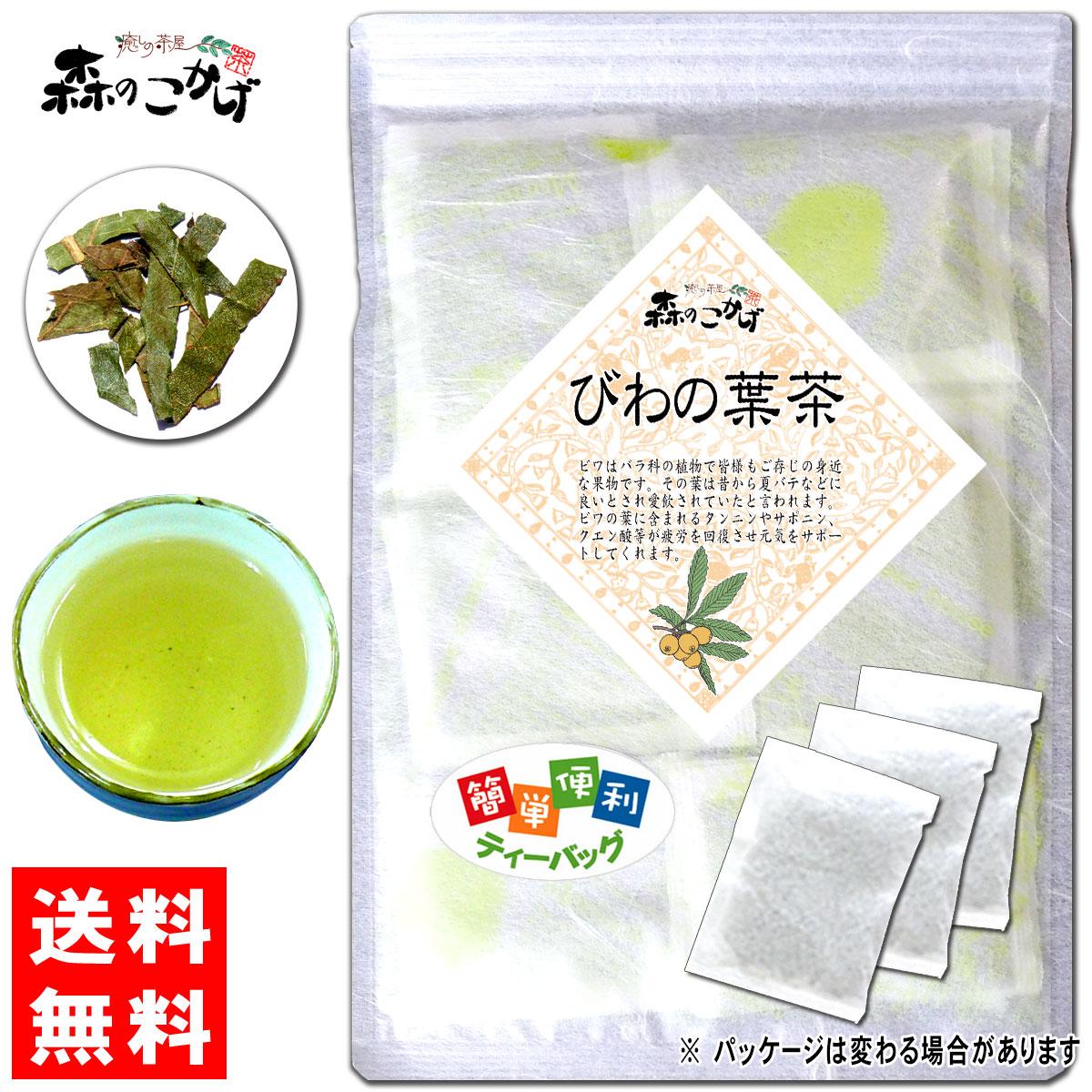 びわ茶 3g×45p 枇杷茶 6 送料無料 ティーバッグ 人気ブランド多数対象 びわの葉 希望者のみラッピング無料 びわ葉 ティーパック 健やかハウス 健康茶 びわちゃ ビワ葉 ビワの葉 森のこかげ