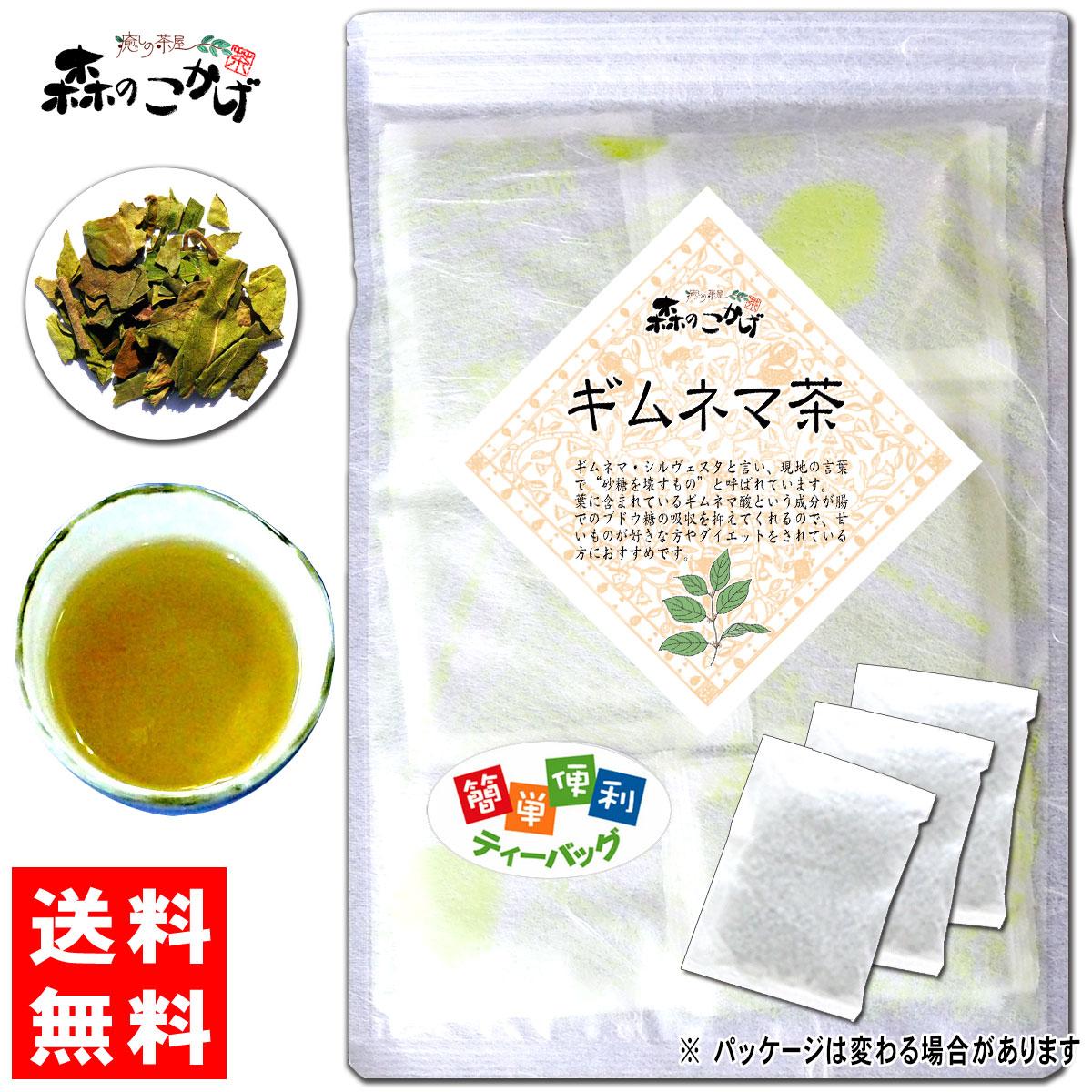 ギムネマ茶 (2g×45p) 6【送料無料】 ギムネマ茶 (2g×45p) 「ティーバッグ」 ≪ぎむねま茶 100%≫ ギムネマシルベスタ ぎむねま 健康茶 ティーパック 森のこかげ 健やかハウス