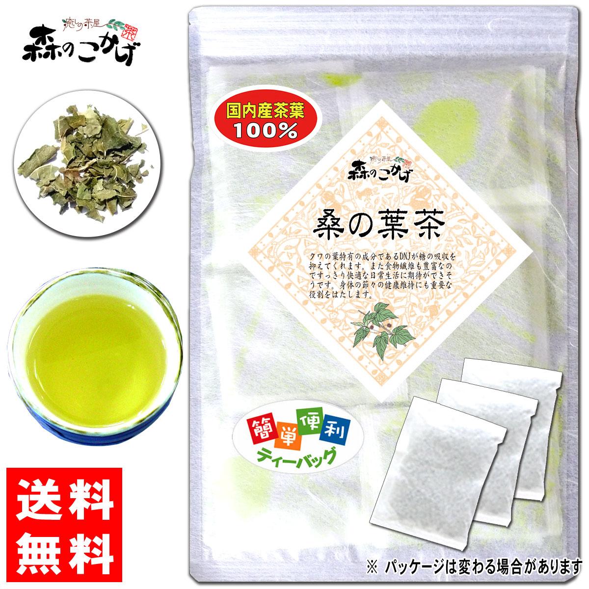 桑の葉茶 2g×50p 一部予約 国産 新着 6 送料無料 ティーバッグ ≪桑葉茶 100%≫ 桑葉 くわの葉 クワ葉 クワの葉 くわ葉 健康茶 健やかハウス 森のこかげ 茶 ティーパック くわちゃ