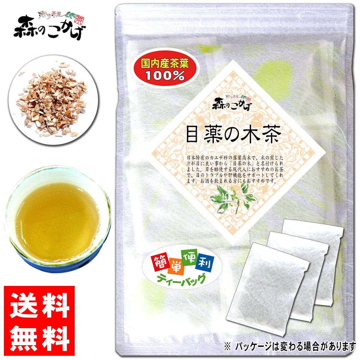 目薬の木茶 (3g×20p) 国産 6【送料無料】 国産 目薬の木茶 (3g×20p) 「ティーバッグ」≪メグスリノキ茶 100%≫ めぐすりのきちゃ 森のこかげ 健やかハウス