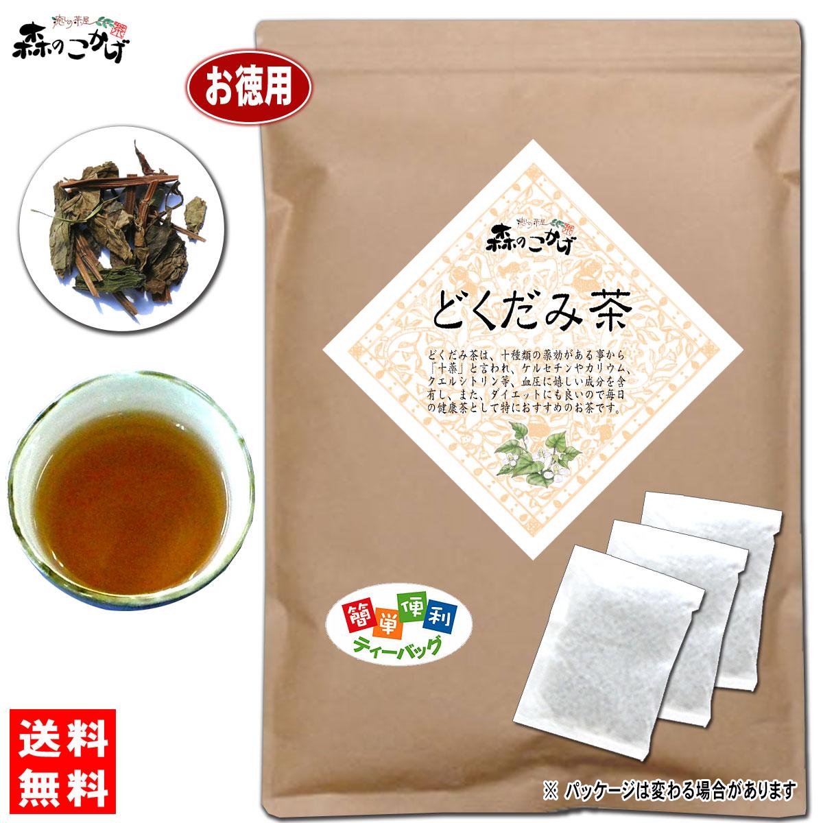 どくだみ茶 (3g×80p) 7【お徳用TB送料無料】 どくだみ茶 (3g×80p) ティーパック ≪ドクダミ茶 100%≫ どくだみちゃ ドクダミ草 どくだみ草 ドクダミ ティーパック 健康茶 森のこかげ 健やかハウス 健康TB