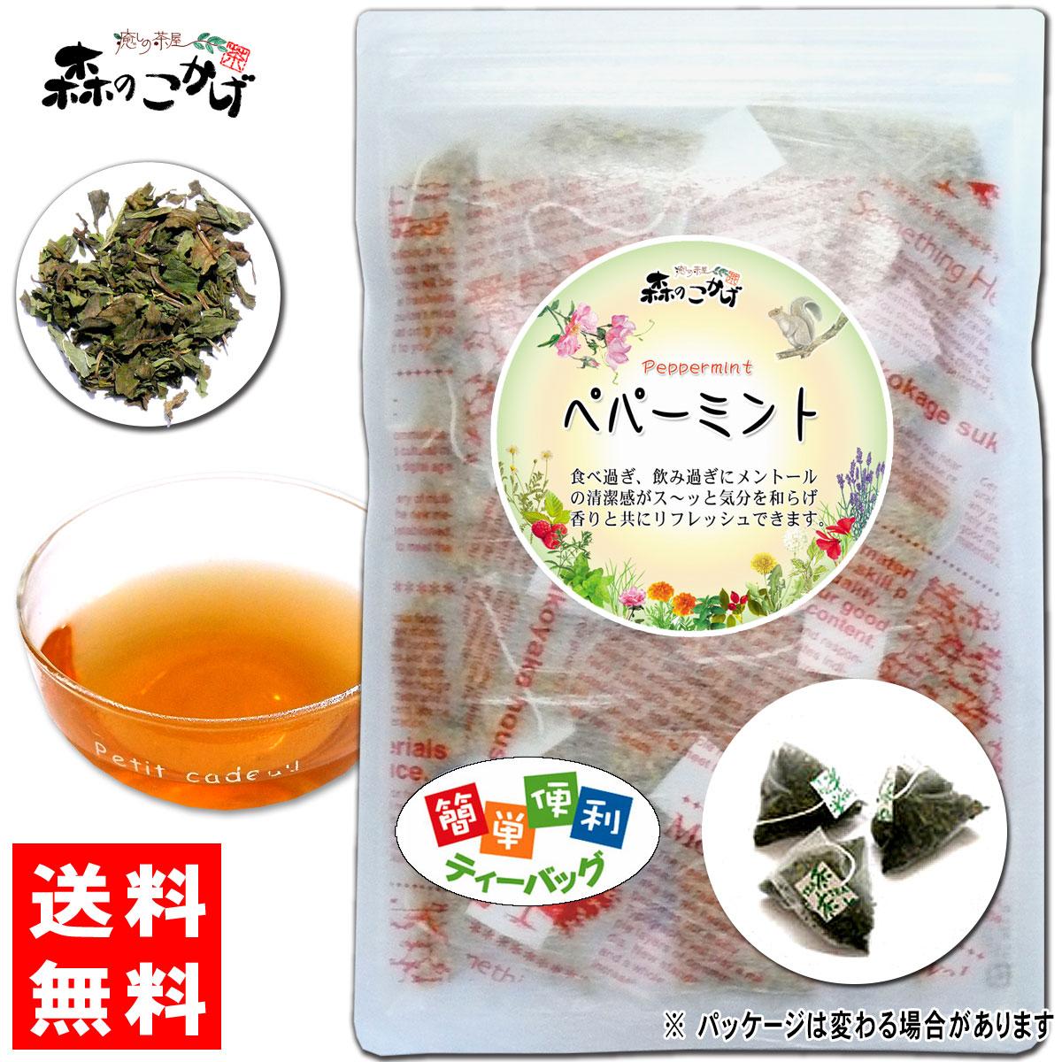 ペパーミントティー [1.5g×30p 内容量変更] オーガニック原料使用 「ティーバッグ」 日本人の好みに合う 森のこかげ 健やかハウス