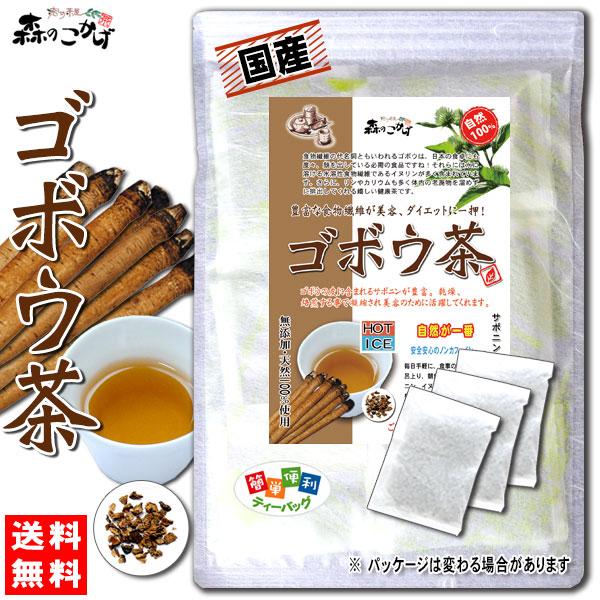 ゴボウ茶 1.5g×35p 国産 牛蒡茶 P 送料無料 ティーバッグ 秘密は ごぼう茶 健康茶 小倉優子さんも飲んだ 5%OFF 爆売りセール開催中 健やかハウス 森のこかげ サポニンにあり ティーパック