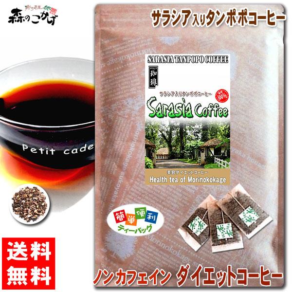 サラシアたんぽぽコーヒー 2.5g×30p T2 送料無料 ティーバッグ サラシア 今季も再入荷 コタラヒム茶 超人気 健やかハウス タンポポ茶 ティーパック タンポポコーヒー 森のこかげ たんぽぽ茶 さらしあたんぽぽ