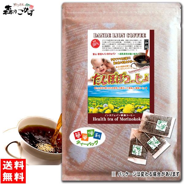 健康茶・ハーブティー特集ページ>ノンカフェインのタンポポコーヒー
