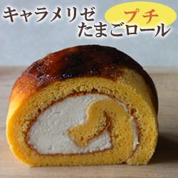 ケーキ>キャラメリゼロール