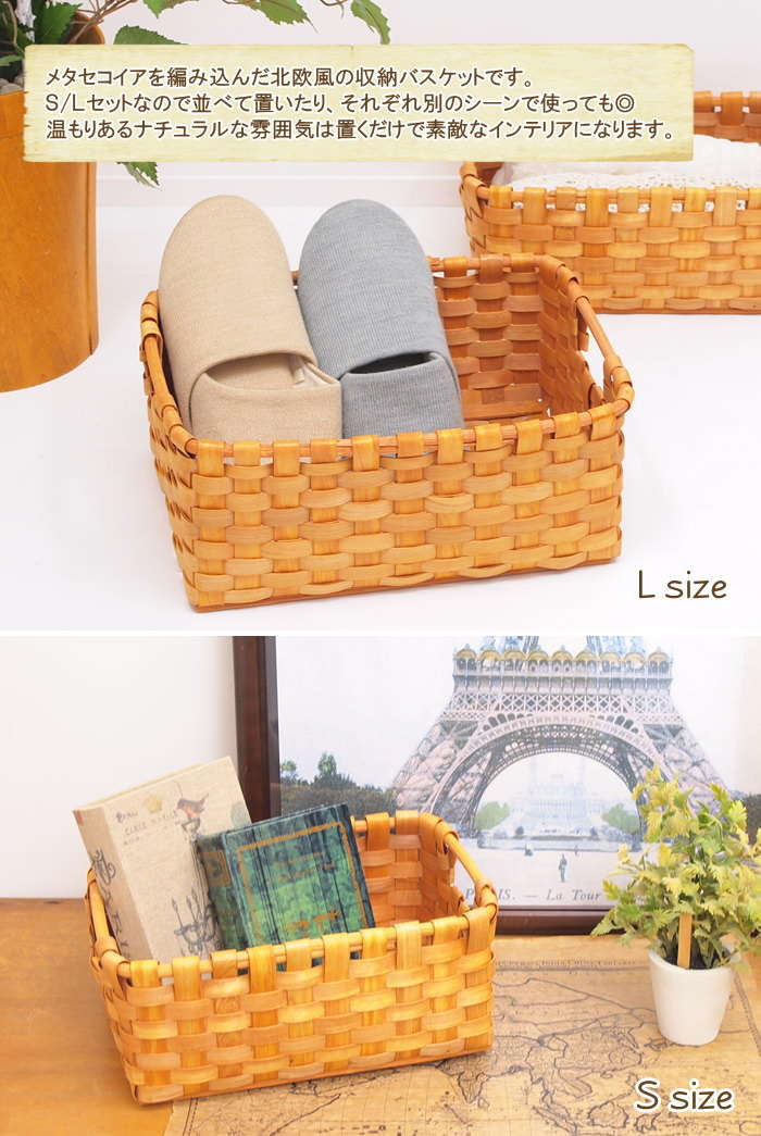 Feel The Warmth Of Natural Materials To Scandinavian Storage Baskets