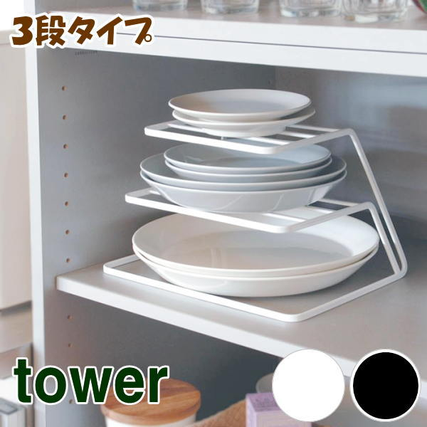 Incroyable Holder Plate Vertical / Plate / Dish Storage And Dish Storage / Plate Rack  / Tableware Shelf / Tableware Shelf Storage / Tableware Shelf Arrangement  /tower ...