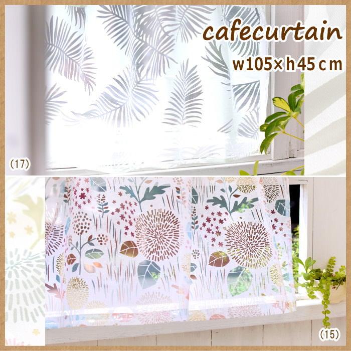 Cafe Karten / 45 cm / Nordic / tapestry / curtains / modern / simple /  sc 1 st  Rakuten & e-piglet | Rakuten Global Market: Cafe Karten / 45 cm / Nordic ...