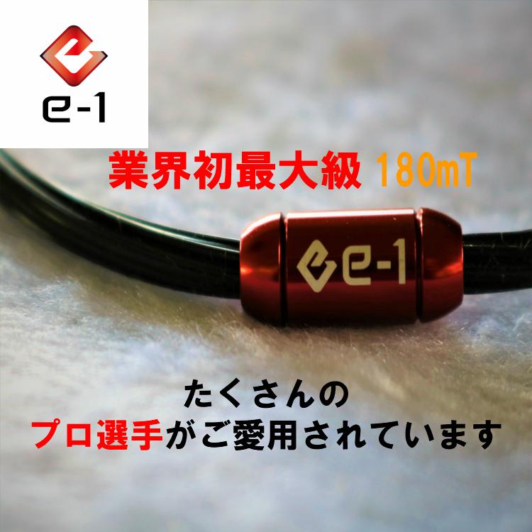 e-1ネックレスEX(400mg)