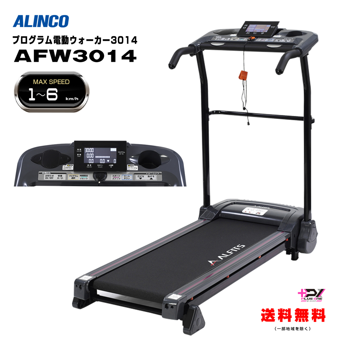 ALINCOAFW3014プログラム電動ウォーカー3014最高速度6km/h