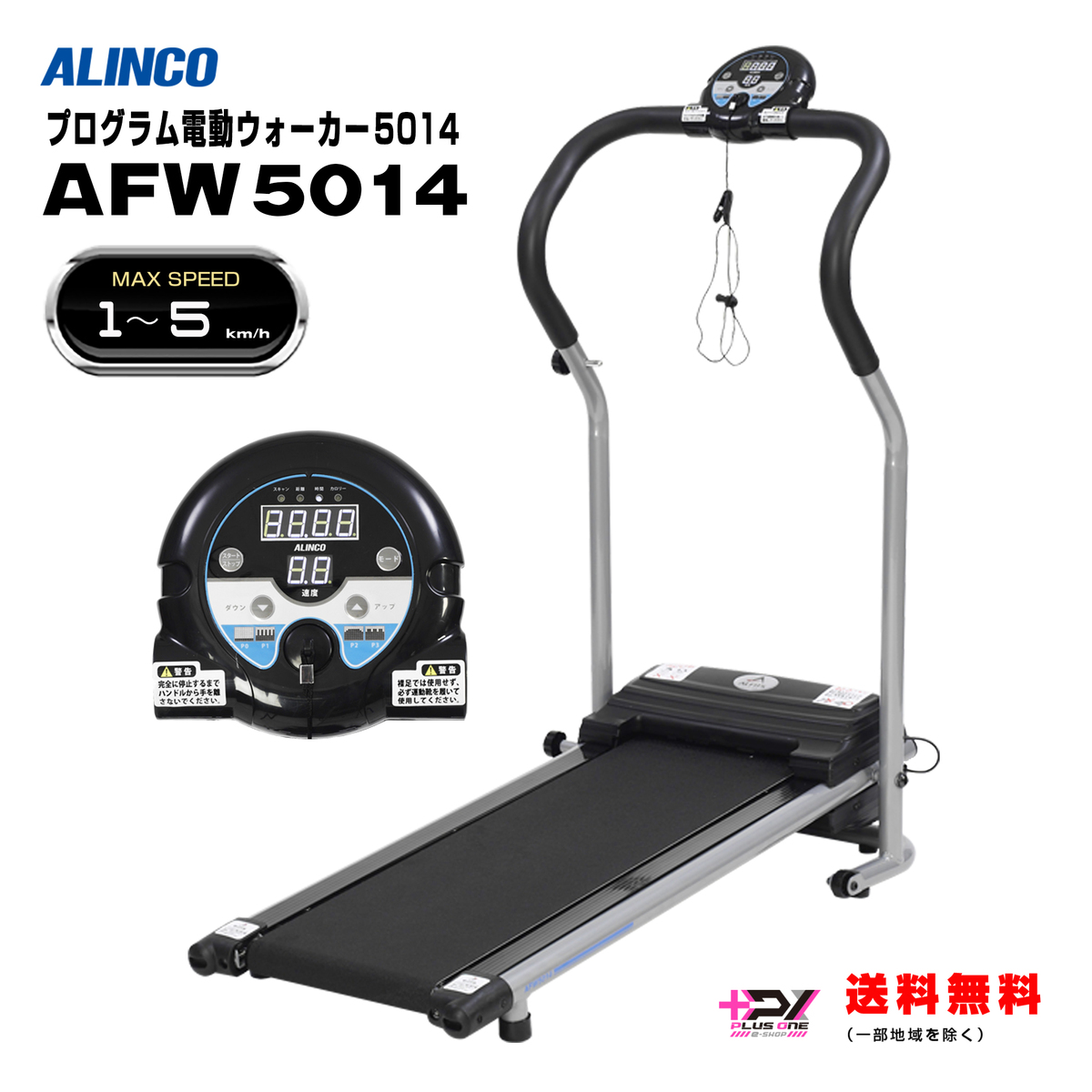 ALINCOAFW5014プログラム電動ウォーカー5014最高速度5km/h