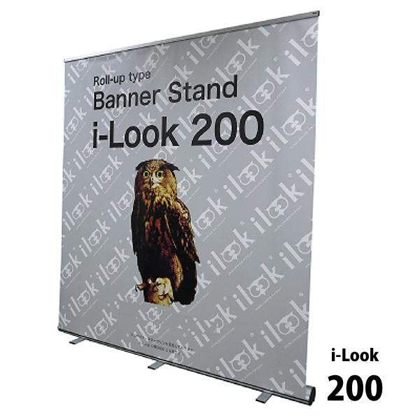 展示会バナースタンド/簡易看板I-Look200 ( アイルック200 ) 裏支柱3本仕様 【 什器本体(※スクリーンは付属していません) 】【B019】【メーカー直送☆】【沖縄県・その他離島は送料別途お見積り】