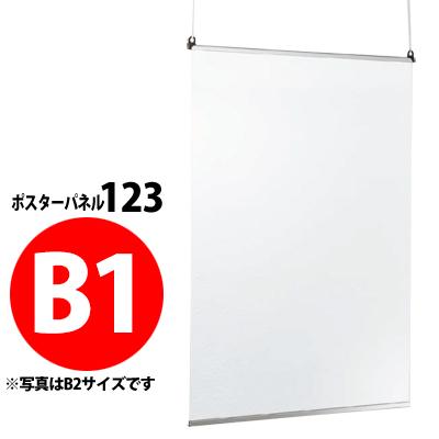 屋内用吊り下げ式ポスターパネル:123 【B1サイズ】 【受注生産・製造手配後のキャンセル・変更・返品・交換不可】【B019】【メーカー直送4】