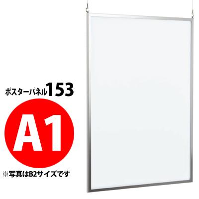 屋内用吊り下げ式ポスターパネル:153 【A1サイズ】【受注生産・製造手配後のキャンセル・変更・返品・交換不可】【B019】【メーカー直送4】
