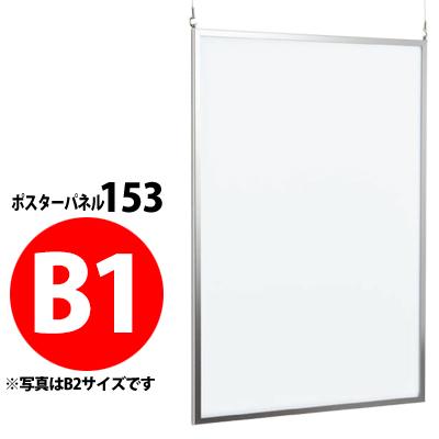 屋内用吊り下げ式ポスターパネル:153 【B1サイズ】【受注生産・製造手配後のキャンセル・変更・返品・交換不可】【B019】【メーカー直送4】