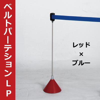 ラインパーテーション LP-91 (三角ベース:レッド/ベルト:ブルー) 【F030】【メーカー直送2】【代金引換不可】