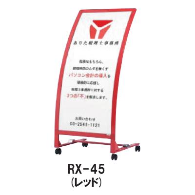 【個人宅配送不可・屋号必須】スタンド看板 : RXカーブサイン RX-45 レッド 面板サイズ:W450×H1000mm/有効表示サイズ:W435×H985mm 受注生産品(変更・返品交換不可) 【F030】【メーカー直送3】