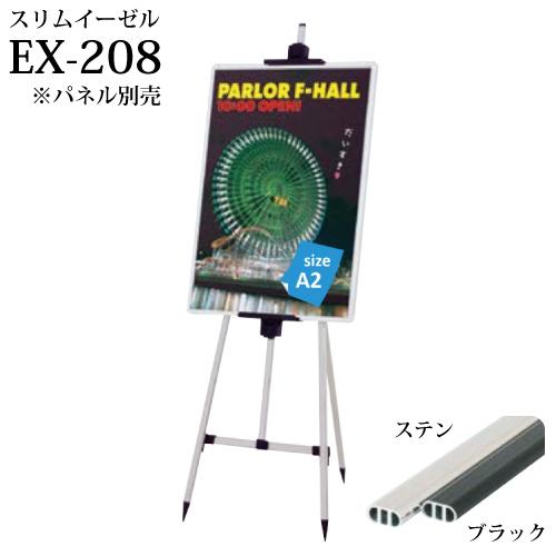 【個人宅配送不可・屋号必須】スリムイーゼル:EX-208 (※選べるカラー:ステン・ブラック) 受注生産品(変更・返品交換不可) 【F030】【メーカー直送2】