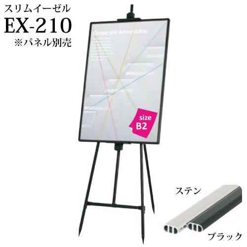 【個人宅配送不可・屋号必須】スリムイーゼル:EX-210 (※選べるカラー:ステン・ブラック) 受注生産品(変更・返品交換不可) 【F030】【メーカー直送3】