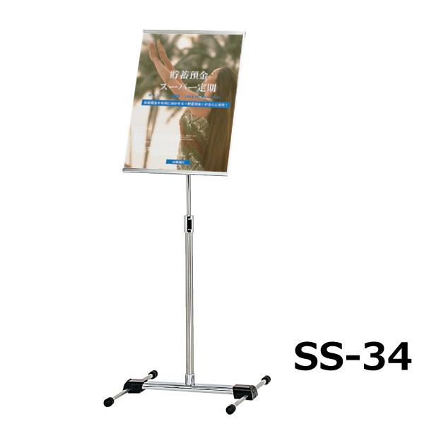 【個人宅配送不可・屋号必須】印刷物を挟み込んで提示 SPスタンド【W300×H420mm(A3タテ対応)用】:SS-34 【F030】【メーカー直送2】