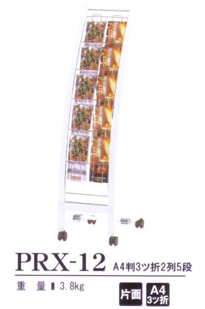 【個人宅配送不可・屋号必須】R型カタログスタンド:PRX-12 A4判3ツ折 2列5段 受注生産品(変更・返品交換不可) 【F030】【メーカー直送3】