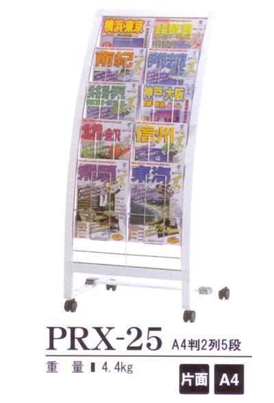 【個人宅配送不可・屋号必須】R型カタログスタンド:PRX-25 A4判 2列5段 受注生産品(変更・返品交換不可) 【F030】【メーカー直送3】
