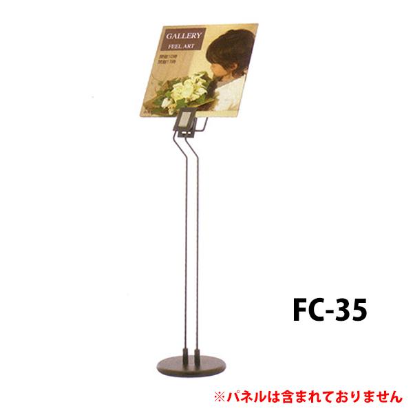 【個人宅配送不可・屋号必須】クリップスタンド:FC-35(片面用) 受注生産品(変更・返品交換不可) 【F030】【メーカー直送2】