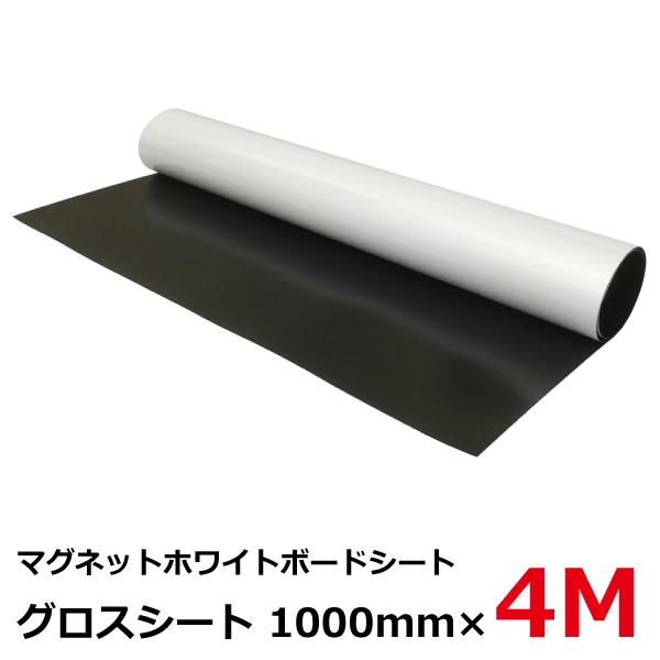 マグネットのホワイトボードシート : グロスシート 0.8t×幅1,000mm×長さ4mロール 【J067】【メーカー直送☆】