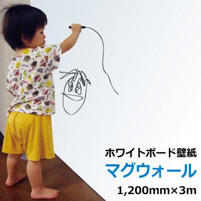 【時間指定不可/日祝配達不可】 ホワイトボード 壁紙 シート マグウォール サイズ:0.65t×1200mm幅×3mロール 【J067】【メーカー直送◎】