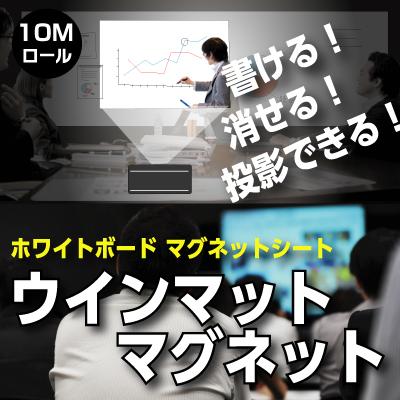 映写できるホワイトボードシート ウインマットマグネット(スクリーンマグネット) 0.4t×1200mm×10m巻 【J067】【メーカー直送4】【代金引換不可】