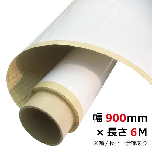ホワイトボード シート (強粘着) クリーンスチールペーパー 付属品なし 0.2mm厚 幅900mm×長さ6M(※幅/長さ:余幅あり) [L029][自社在庫品◎]