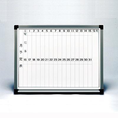 【個人宅配送不可】【時間指定不可/日祝配達不可】壁掛用ホワイトボード縦書月予定:UHM609 H600×W900mm 【T026】【メーカー直送1】