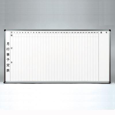 【個人宅配送不可】【時間指定不可/日祝配達不可】壁掛用ホワイトボード縦書月予定:UHM918 H900×W1800mm 【T026】【メーカー直送3】